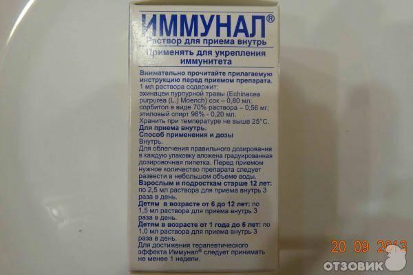 Иммунал для детей: инструкция по применению, детская дозировка сиропа, капель и раствора, аналоги и отзывы