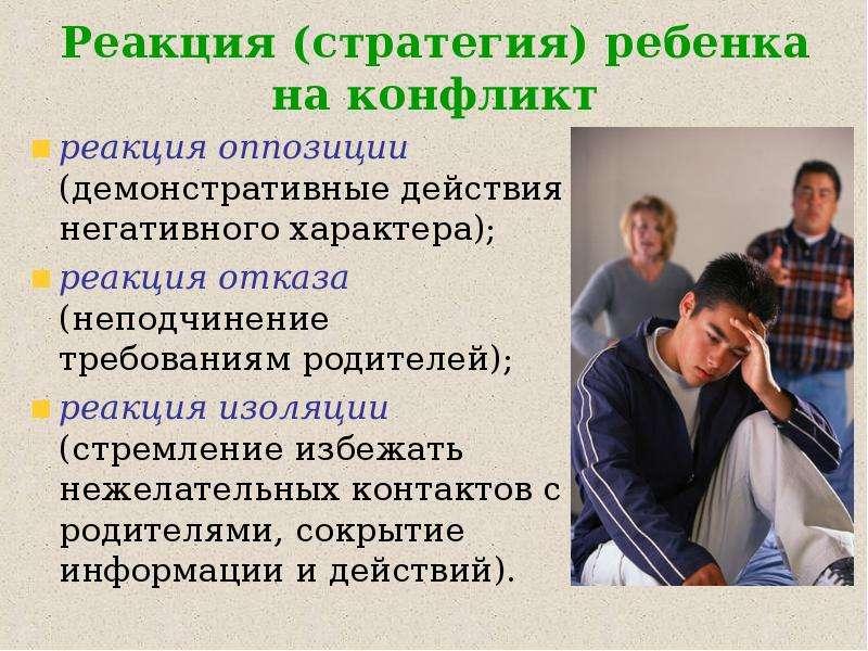 Как избежать конфликтов с родителями: советы подросткам.