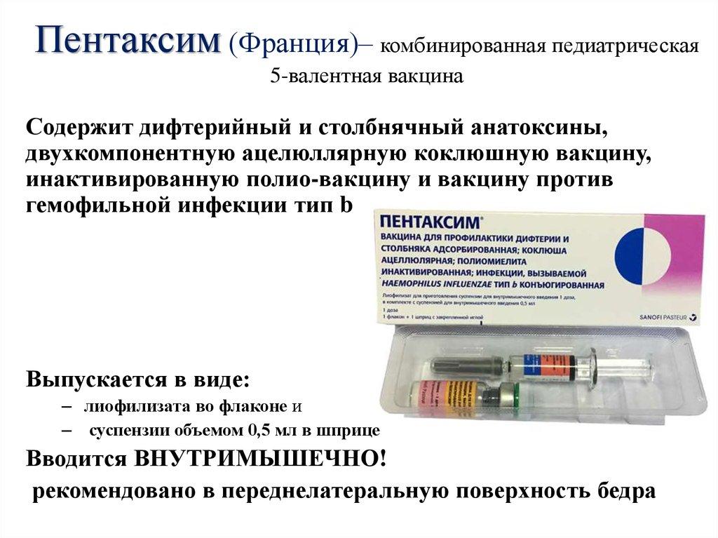 Пентаксим: инструкция по применению вакцины для детей, описание препарата