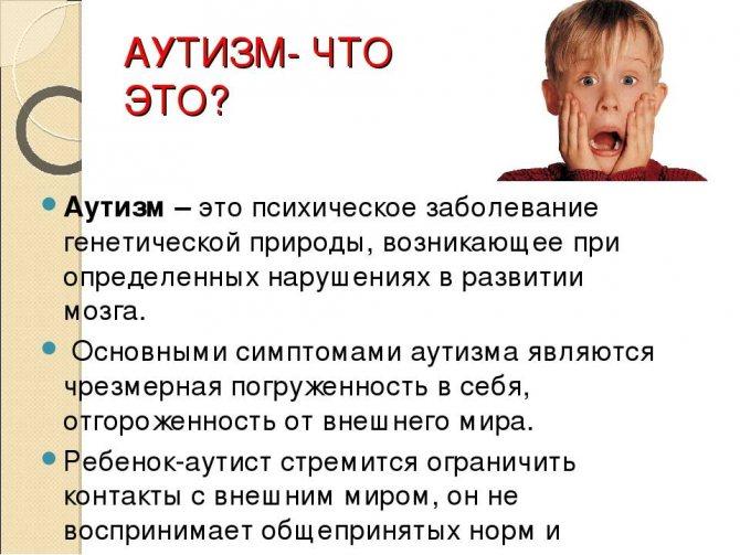 Как не пропустить аутизм у ребенка, признаки аутизма