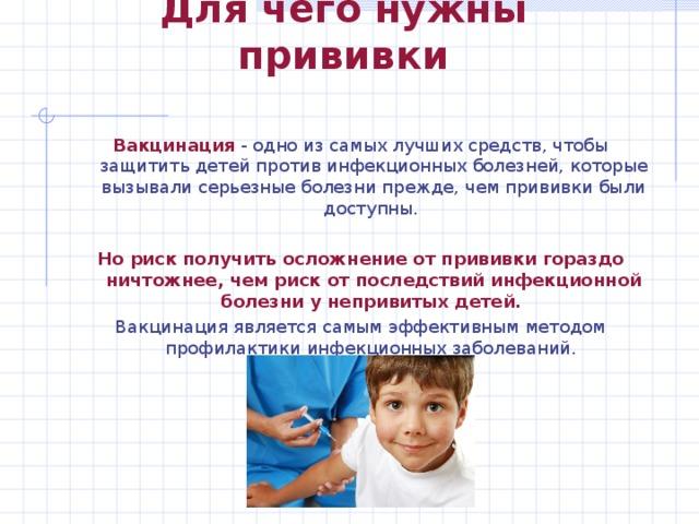 """Нужно ли делать прививки детям? все """"за"""" и """"против"""""""