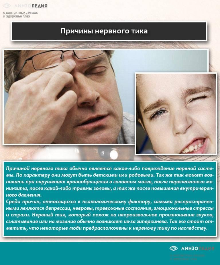 Симптомы, причины и лечение нервных тиков у детей разных возрастов - до года и старше