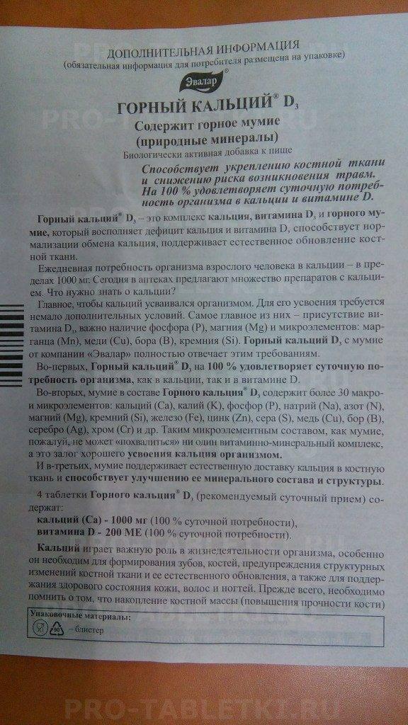 Глюконат кальция таблетки инструкция по применению детям
