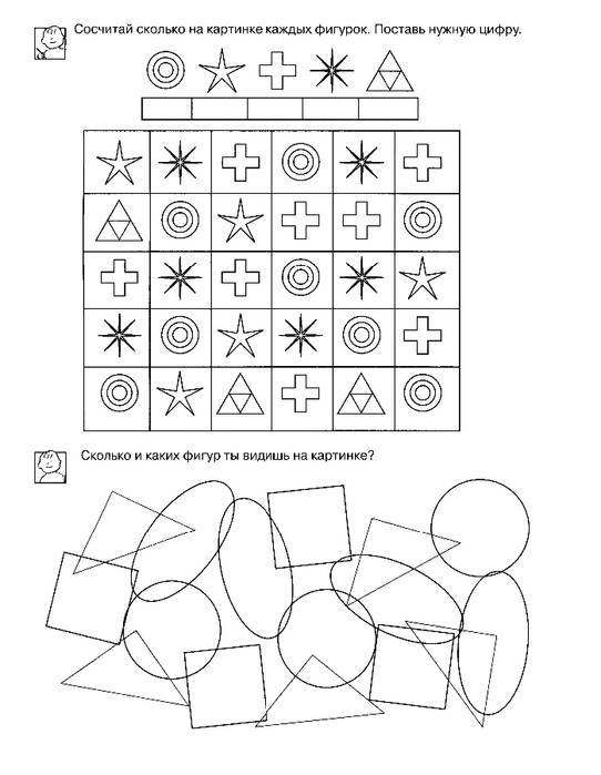 Как организовать развивающие игровые занятия для детей 4 – 5 лет?