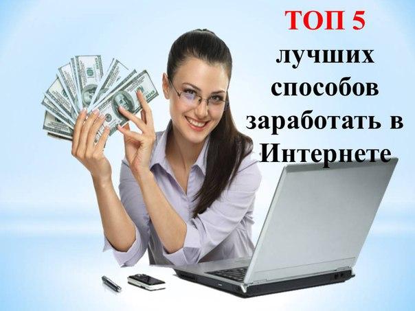 Как вы зарабатываете в интернете?