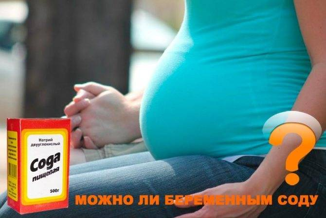 Можно соду при беременности от изжоги