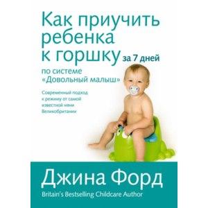 Как приучить ребенка к горшку: методики, рекомендации специалистов