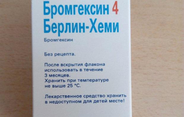 Сироп бромгексин: инструкция по применению от кашля, аналоги, состав, отзывы