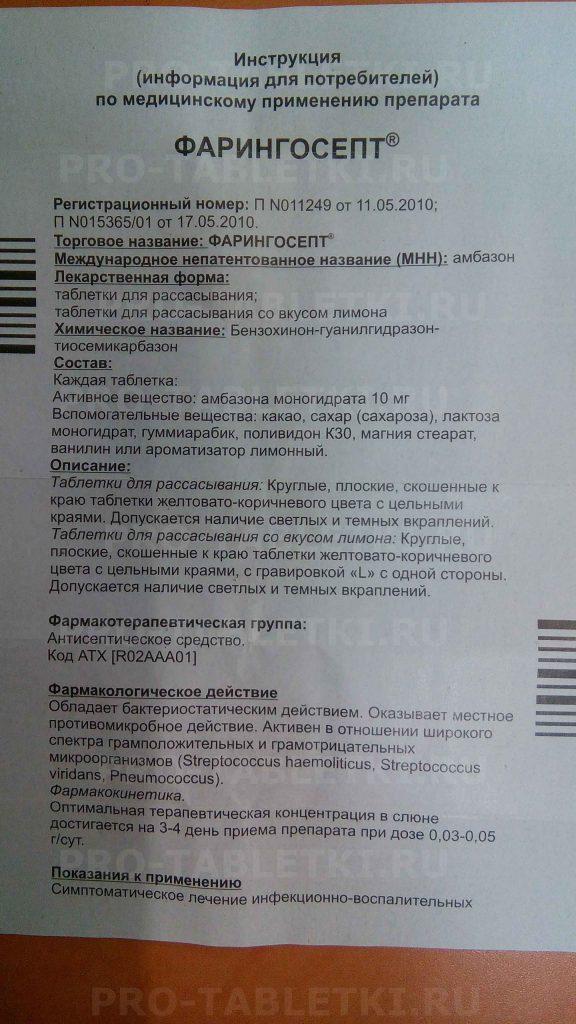 Фарингосепт для детей: инструкция по применению, аналоги | prof-medstail.ru