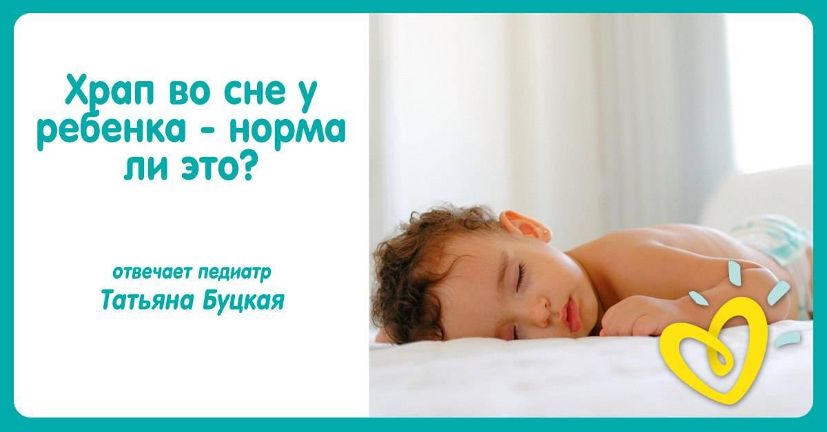 Ребенок стал храпеть после болезни: причины, лечение, мнения врачей