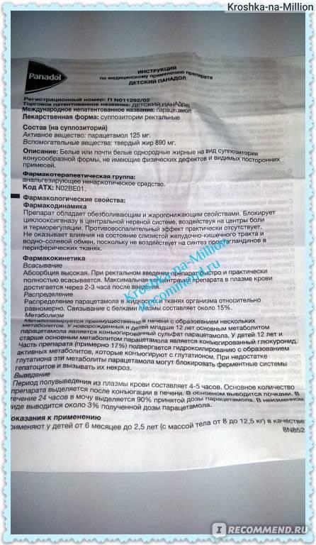 """Свечи """"парацетамол"""" для детей: показания, инструкция по применению, отзывы - druggist.ru"""