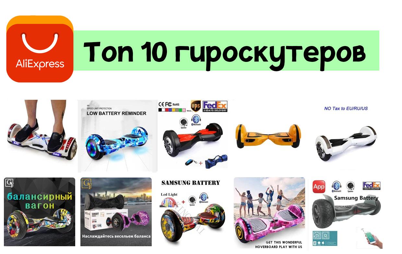 Как выбрать гироскутер для ребенка 7-8 лет? 20 фото обзор лучших детских гироскутеров для девочек и мальчиков. чем они полезны?