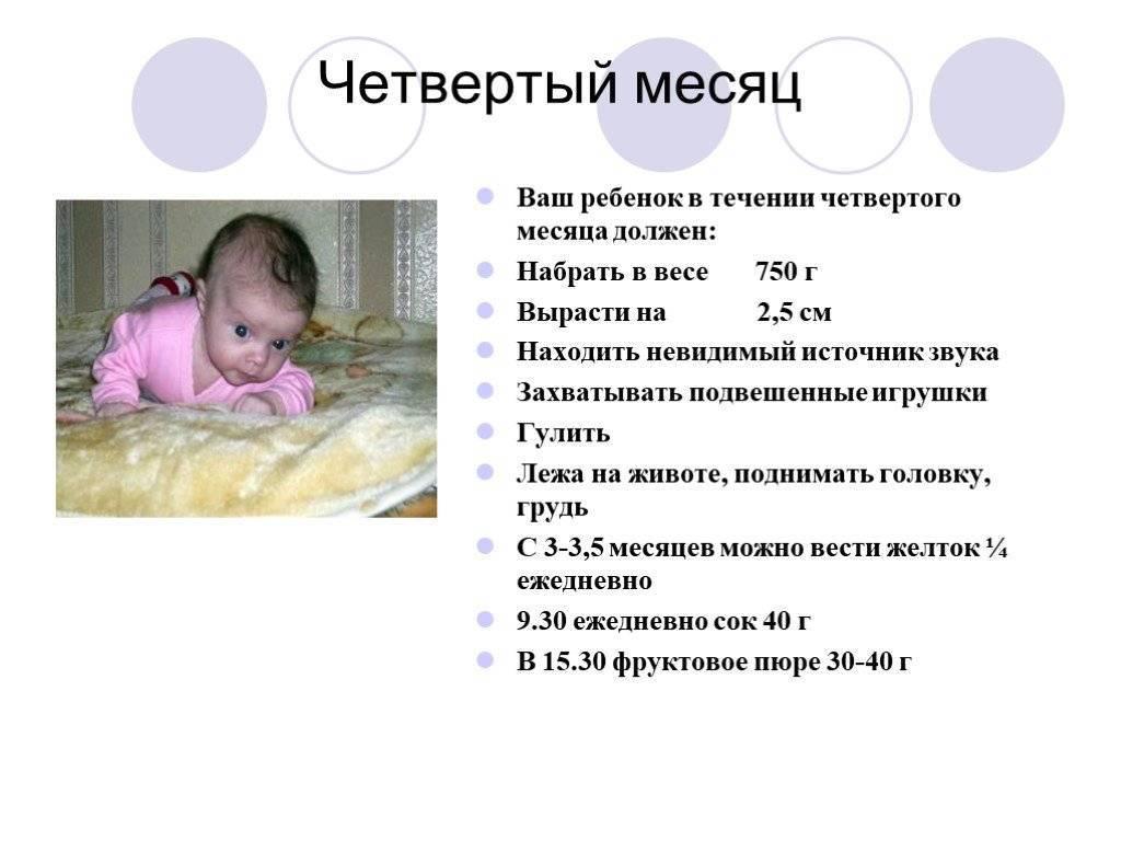 Что ребенок должен уметь в 3 месяца: нормы развития, какие навыки и игры с малышом