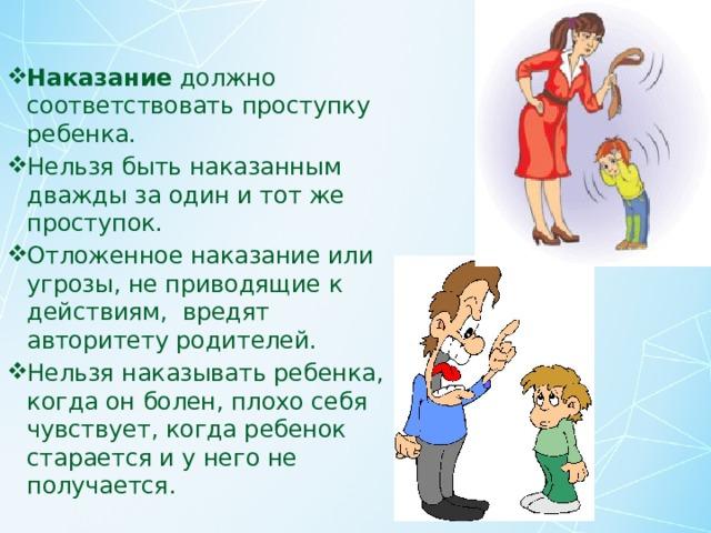 Как правильно наказывать ребенка: узнайте 10 эффективных советов