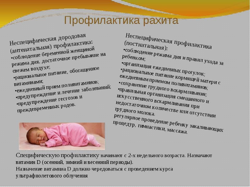 Рахит до 1 года: признаки заболевания у грудничков с фото, способы лечения и меры профилактики