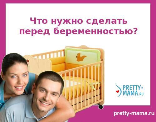 С чего начать планирование беременности: как подготовиться к важному событию в жизни мужчине и женщине и что нужно сделать перед зачатием ребенка