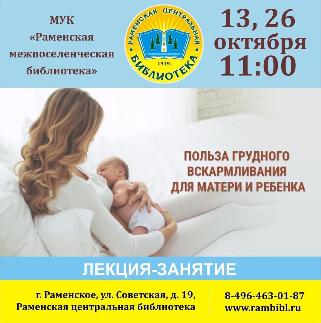 Преимущества грудного вскармливания для ребенка и матери, недостатки лактации