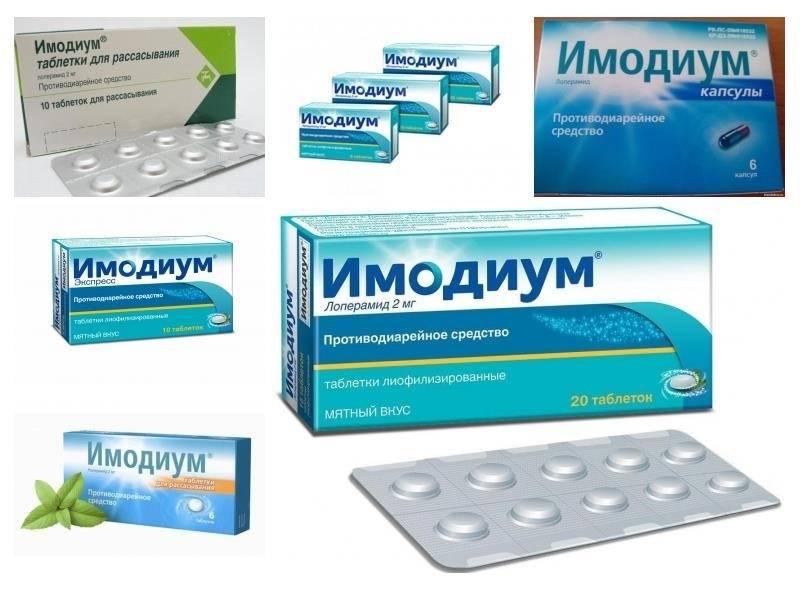 Имодиум - полная инструкция - лечение поноса