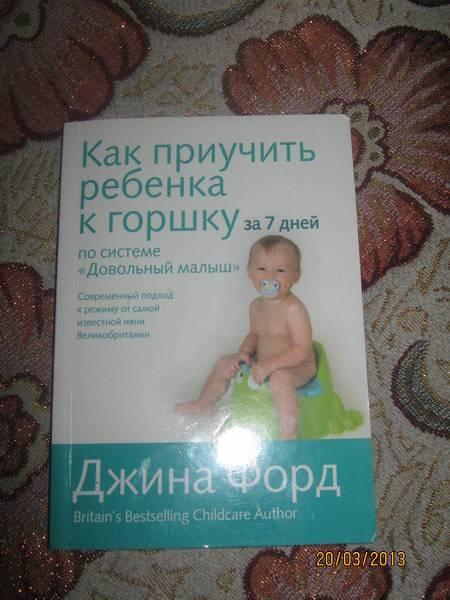 Как приучить ребенка к горшку – методики на 1, 3, 7 дней