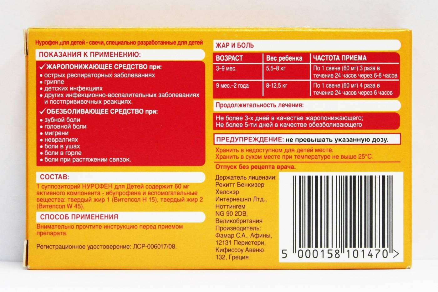 Применение свечей и сиропа нурофен для детей - топотушки