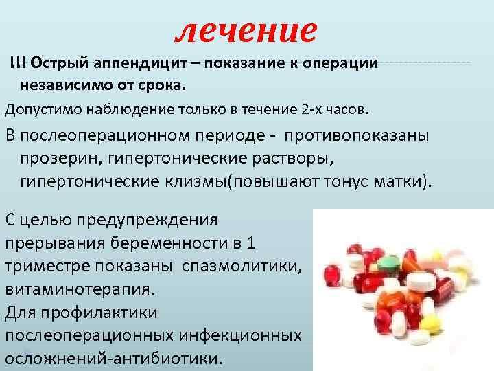 Аппендицит при беременности: варианты течения, особенности аппендицита у беременных