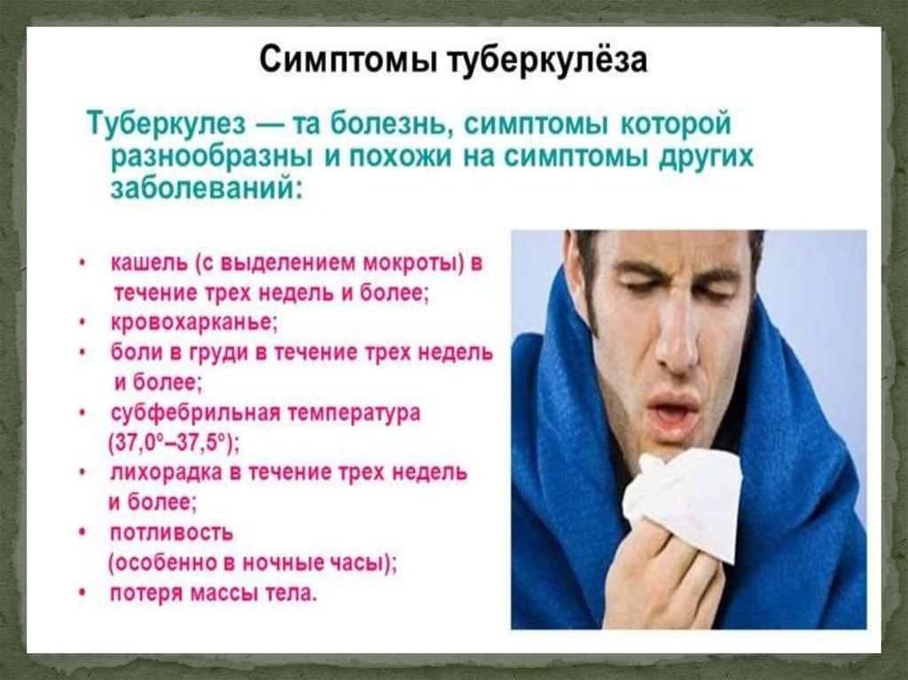 Признаки туберкулеза у детей: 4 ранних симптома, на которые важно обратить внимание