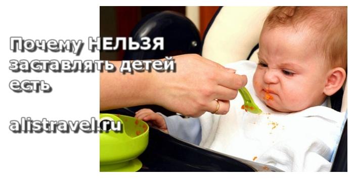 Как накормить ребенка, если он отказывается
