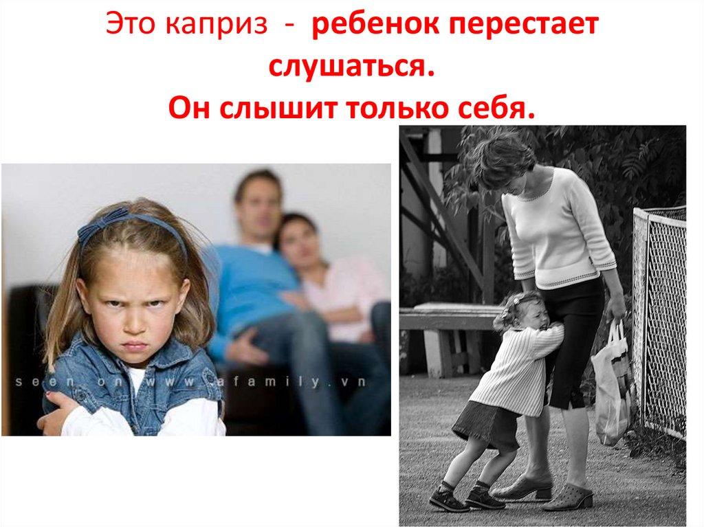 Детский каприз или эгоизм: чем одно отличается от другого?