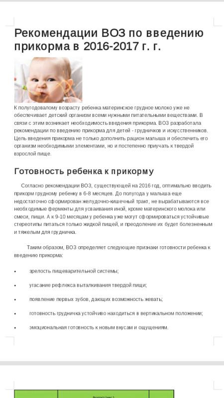 Прикорм ребенку — правила и схема введения