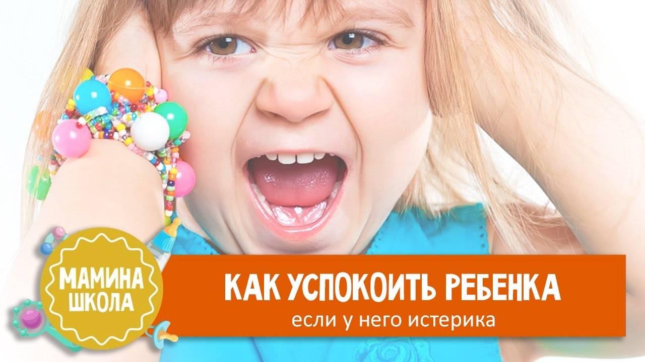 Как успокоить ребенка во время истерики когда он плачет методы борьбы с ними комаровский рассказывает как воспитывать непослушных детей