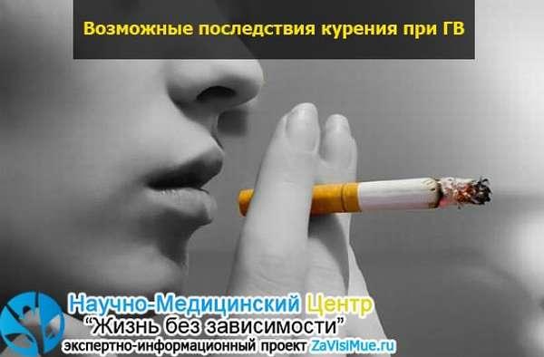 Курение при грудном вскармливании: попадает ли никотин в грудное молоко