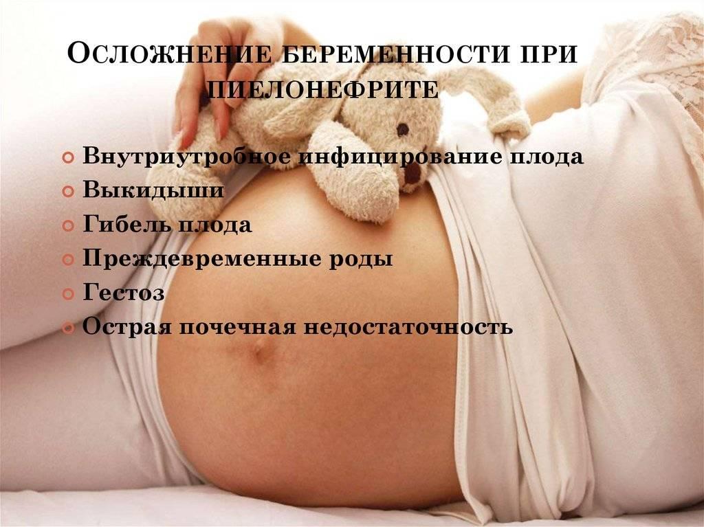 Глисты при беременности: что делать, как избавиться?