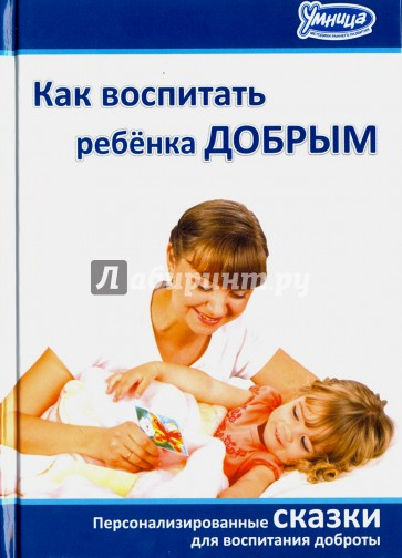 Как воспитать ребенка добрым и послушным? | aababy - чем занять ребенка