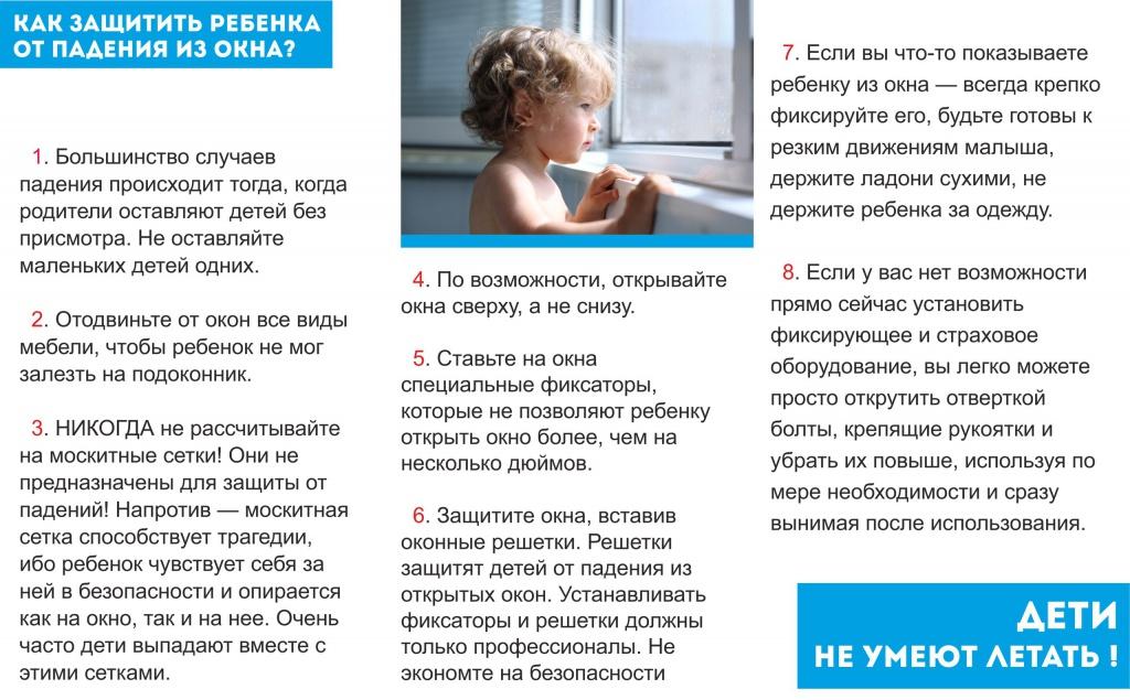 Как обезопасить дом для ребенка: рассмотрим вместе