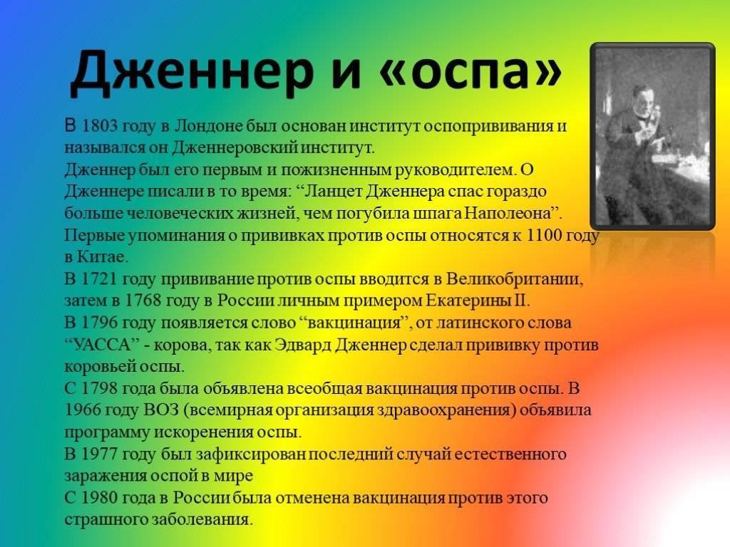 Побеждённый вирус: возможно ли возвращение чёрной оспы — рт на русском