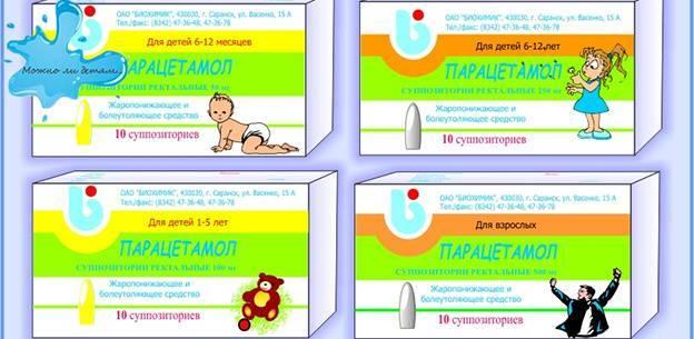 Свечи «парацетамол» для детей: инструкция по применению детского средства, цена и дозировка, отзывы