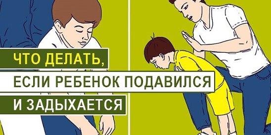 Спасение малыша: что делать, если ребенок подавился