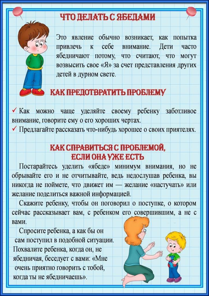 Дети обижают ребенка в школе. советы психолога: что делать родителям, если обижают, если бьют, как себя вести.