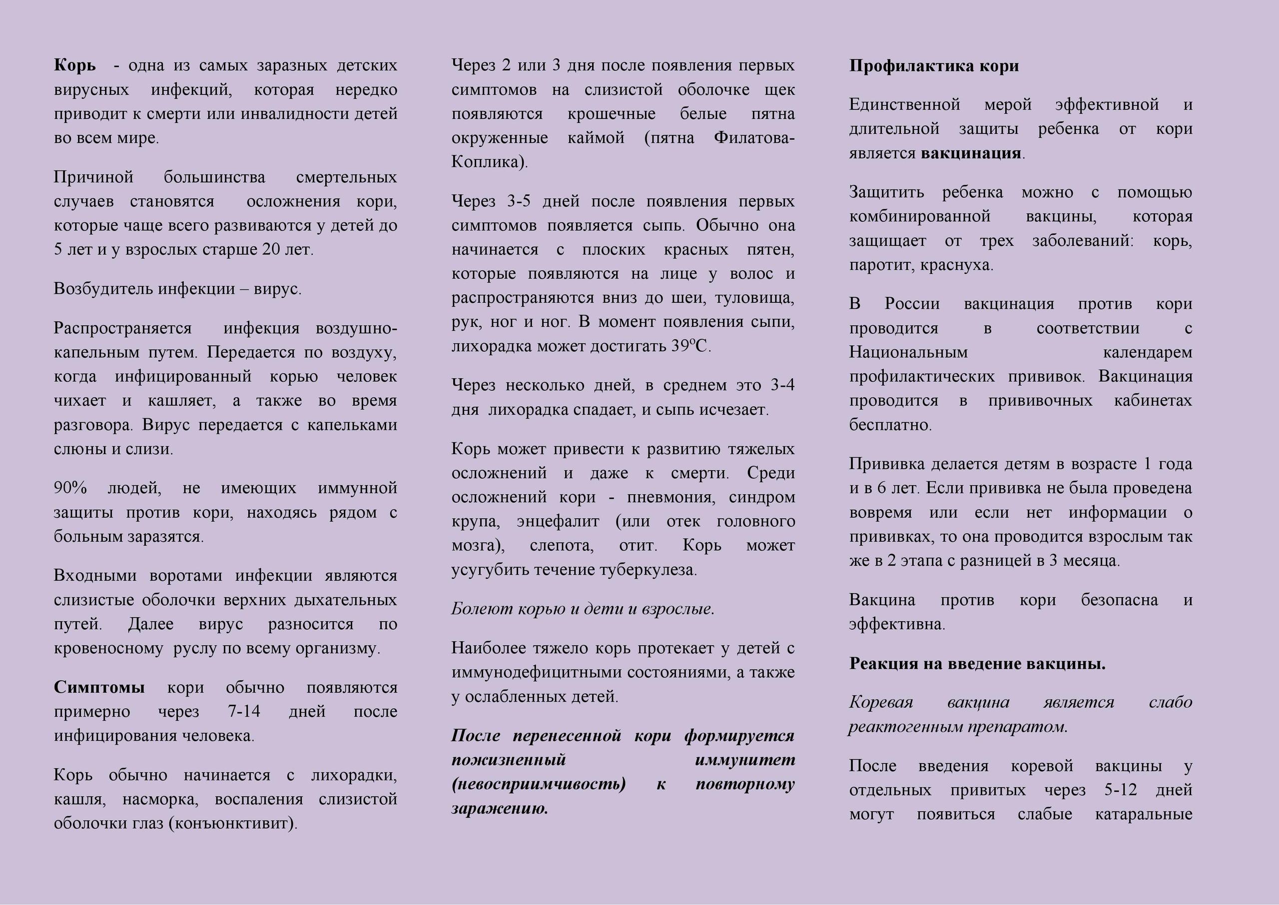 Корь: симптомы и лечение, прививка от кори: 12 вопросов врачу