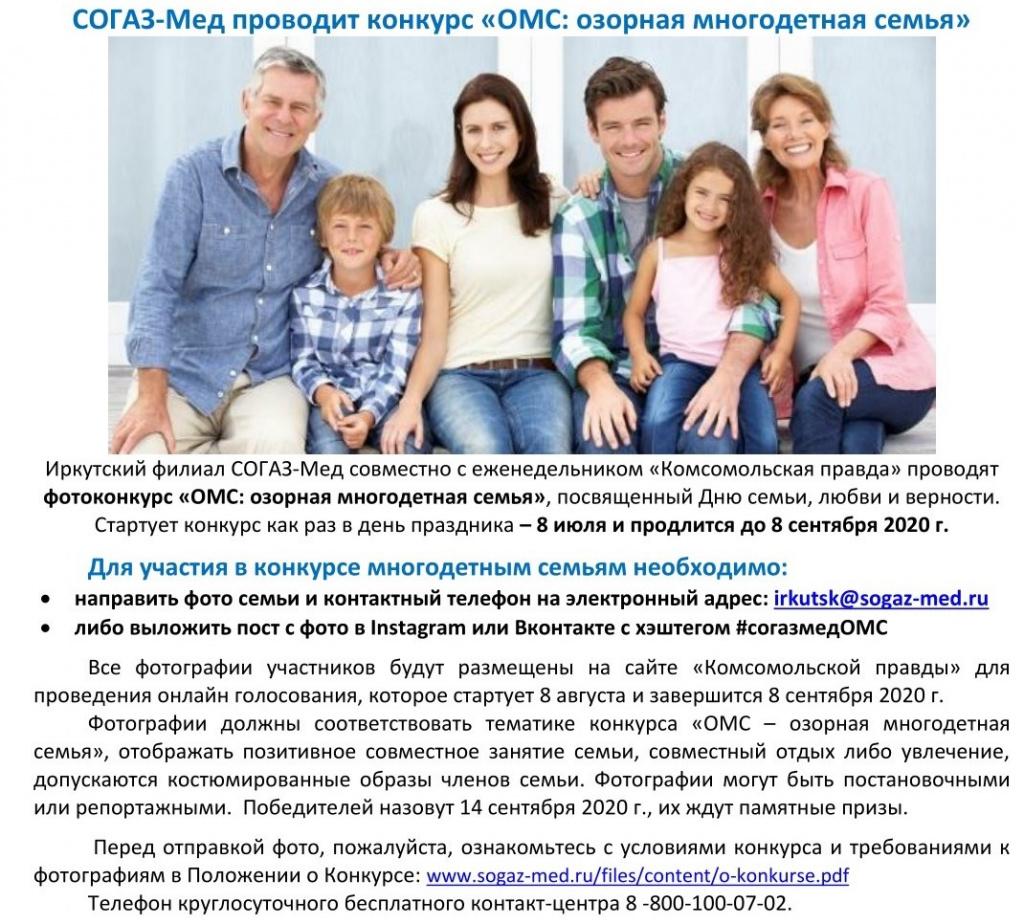 10 аргументов в пользу многодетной семьи
