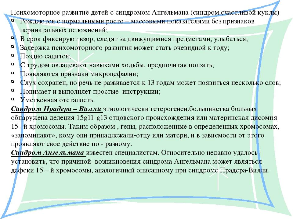 Особенности психомоторного развития. детские болезни. полный справочник