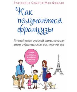 Идеальных мам не бывает, или секреты французского воспитания