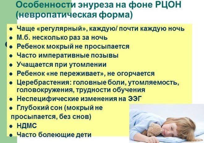 Причины и рекомендации по лечению энкопреза у детей