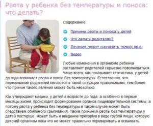 Понос и рвота у ребенка без температуры: что делать и чем лечить / mama66.ru