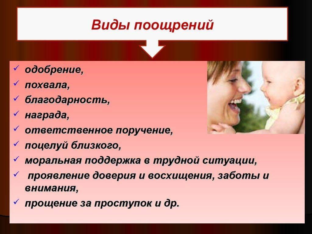 Как правильно хвалить ребенка: советы родителям мальчика, девочки