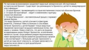 Астматический бронхит: симптомы, диагностика, лечение детей, взрослых