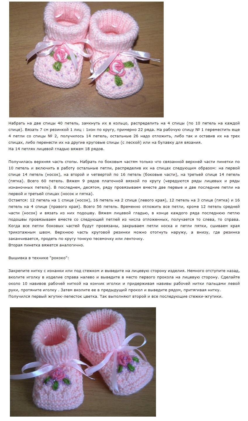 Носки на 5 спицах, 16 моделей с описанием и видео уроками,  вязание для детей
