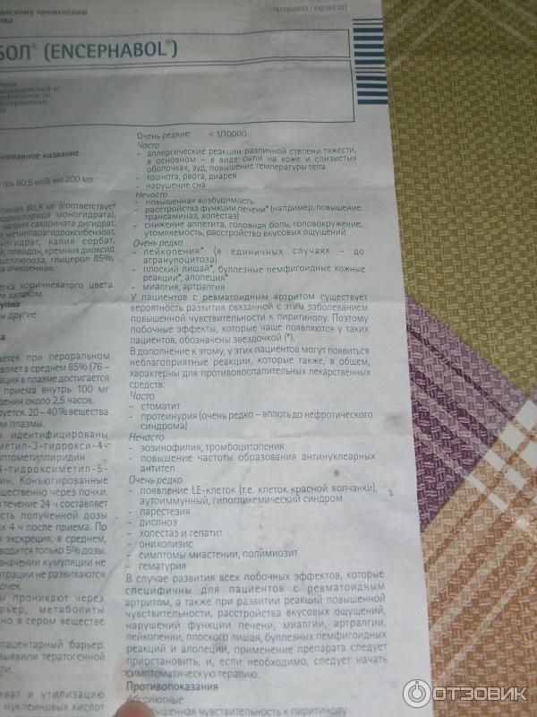 Энцефабол: инструкция по применению (для детей), цена, отзывы и аналоги