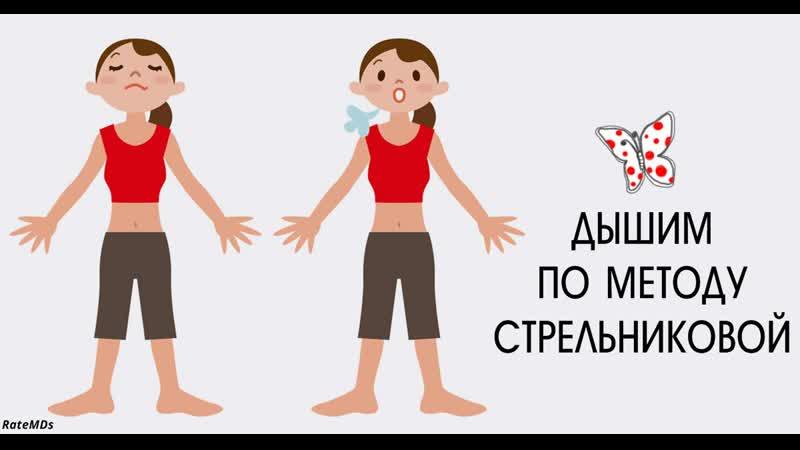 Дыхательная гимнастика стрельниковой: показания, список упражнений, техника выполнения