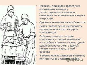 Как промыть желудок ребенку в домашних условиях